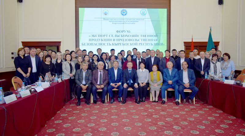 "Forum ""Agricultural Export and Food Security in the Kyrgyz Republic"""